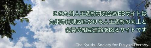 九州人工透析研究会について